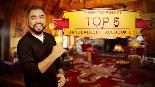 Top 5 || Bangladeshi Facebook Live || Episode 8
