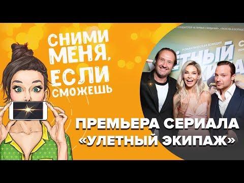 Чадов, Бардо, Тарасов и другие артисты на премьере сериала Улетный экипаж