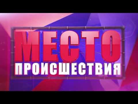 """""""Место происшествия"""" выпуск 12.01.2018"""