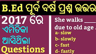 B.Ed Previous Year Question Papers 2017 !! Odisha B.Ed Questions Answer ! P-1 ! B.Ed Questions Paper
