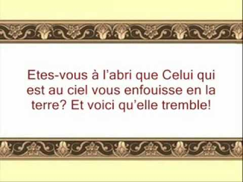 SOURATE AL MULK BY SHURAIM سورة الملك شريم