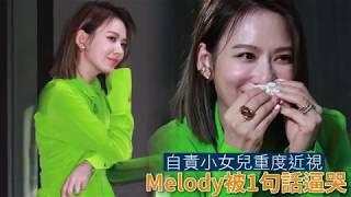 【專訪】自責小女兒重度近視 Melody被一句話逼哭 | 蘋果娛樂 | 台灣蘋果日報