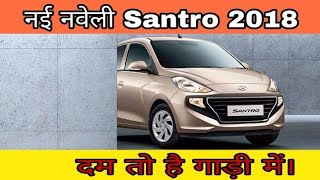 New santro 2018 all details ,New key features हिंदी में