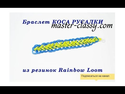 Плетение браслетов из резинок на станке мастер класс