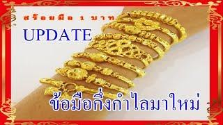 New Jewelry ลายมาใหม่ สร้อยข้อมือกึ่งกำไล 1 บาท Update New braclace Thai gold