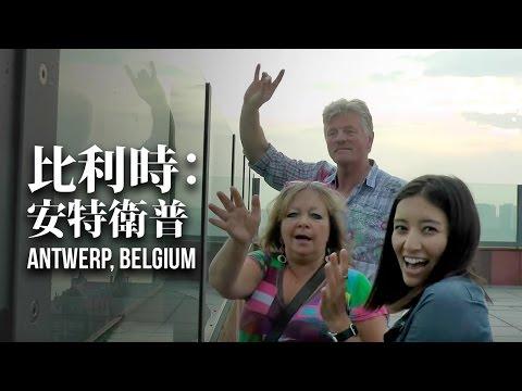 第三篇【比利時:安特衛普之旅】 Antwerp, Belgium Travel Guide