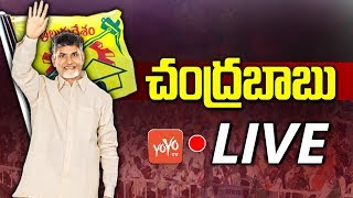 Chandrababu LIVE | Foundation Stone for Muktyala lift Irrigation Scheme at Prajavedhika