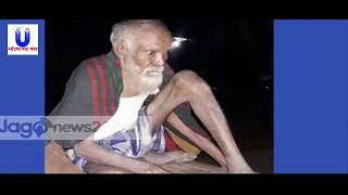 কোটিপতি ছেলে রাস্তায় ফেলে দিল শতবর্ষী বাবাকে | Millionaire Son threw her old father | Bangla News