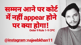 Order 9 Rule 1-9 CPC: Appearance & non appearance of parties