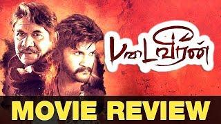 Padai Veeran Movie Review | Vijay Yasudas, Bharathiraja | Amritha, Karthik Raja