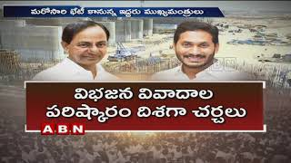 CM KCR To Invite AP CM YS Jagan For Kaleshwaram Project Inauguration Today