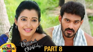 Sri Ramudinta Sri Krishnudanta 2019 Latest Telugu Movie 4K | Sekhar Varma | Deepthi Setty | Part 8