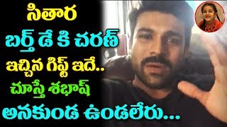 Ram Charan And Upasana Special gift for Mahesh Babu Daughter Sitara | TTM