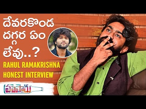 Rahul Ramakrishna about Vijay Deverakonda | Rahul Ramakrishna Interview | Hushaaru 2018 Telugu Movie