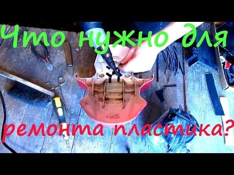 Ремонт пластика. Что для этого нужно.Сварка пластика в Воронеже. Инструмент для ремонта пластика.