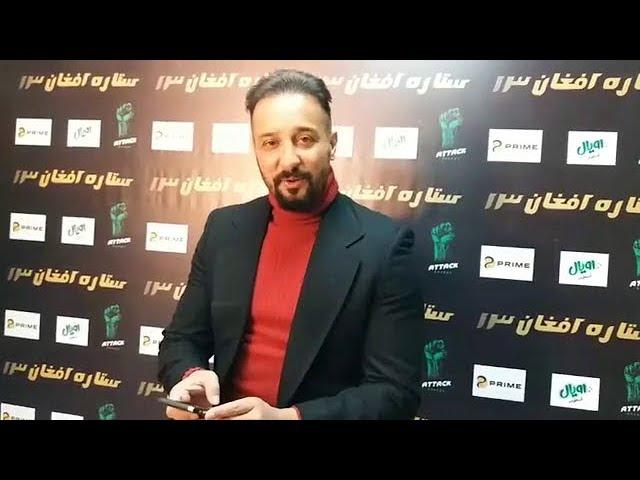 عبید جوینده بطور زنده در فیسبوک - فصل سیزدهم ستاره افغان