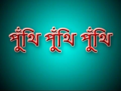Bsa Annual Puthi 2014 video