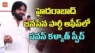 Pawan Kalyan Speech in JanaSena Party Office, Hyderabad | New Joinings from East Godavari