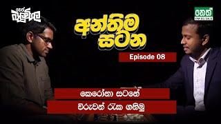 Episode 08 | Neth Fm Balumgala