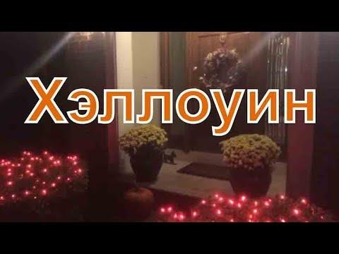 Украшения для Хэллоуин на улице Halloween
