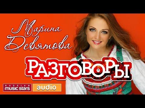 Премьера 2016!!! Марина Девятова - Разговоры / Marina Devyatova - Discussions