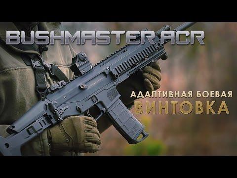 Bushmaster ACR. Полный обзор адаптивной боевой винтовки
