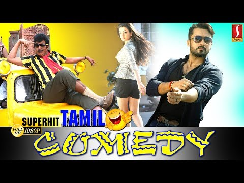 NEW TAMIL SUPER HIT COMEDY 2018 Latest New Comedy Tamil Movie COMEDY  Latest Upload 2018 HD