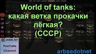 World of tanks: какая ветка прокачки лёгкая? (СССР)