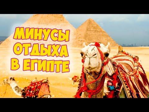 8 МИНУСОВ отдыха в Египте | Хургада Египет - Отдых в Египте 2018