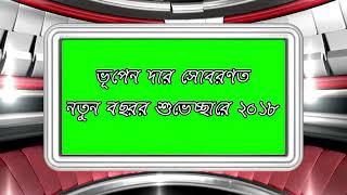 New Bangla sort movie    HERO'S OF Gangstar