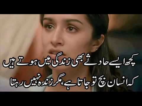 dil e umeed tora hai kisi ne sad poetry song 2017