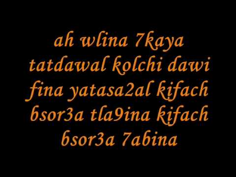 Mr oka: bini-w-binha lyrics
