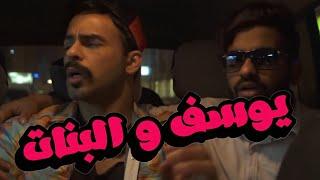 الحلقة 11 || دمي ذهب ج١ 👑 || يوسف المحمد - مسلسل #يوسف_والبنات