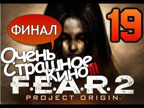 FEAR 2 Очень Страшное Кино [Часть 19][Финал]