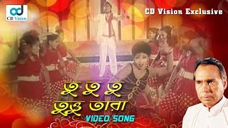 Tu To Tutu Tara | HD Movie Song | Houmayun Foridi | CD Vision