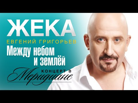 Жека (Евгений Григорьев) - Между небом и землей, концерт в Меридиане, official video