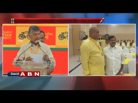 CM Chandrababu Naidu speech at TDP general body meeting in Undavalli