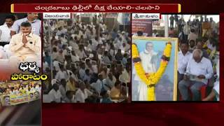 TDP Leaders and Activists Rally In Srikakulam Supports Chandrababu Dharma Porata Deeksha