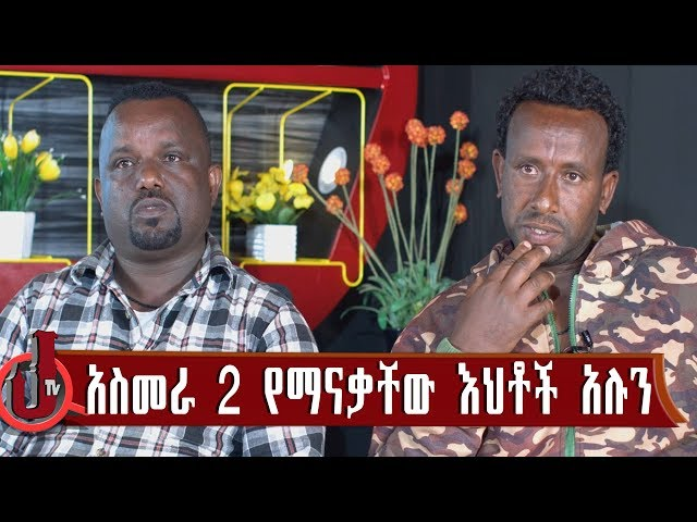 JTV_Ethiopia   JTV AFALAGI   Searching Long Lost Family