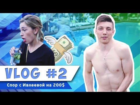 VLOG #2 | спор с Ивлеевой на 200 $ | Команда А помогает