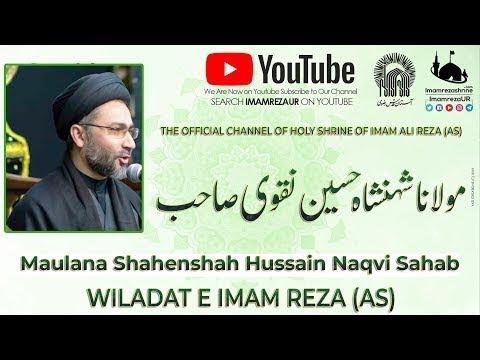Imam Ali Raza a.s aur Bibi Masooma s.a ki Mohabbat by Allama Syed Shahenshah Hussain Naqvi
