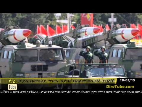 DireTube News - China becomes world's number three arms exporter: study
