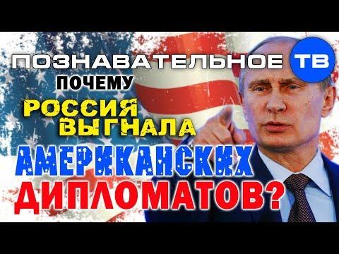 Почему Россия выгнала американских дипломатов? (Познавательное ТВ, Артём Войтенков)