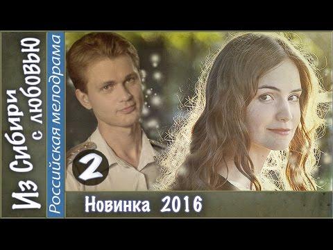 Из Сибири с любовью (2016). 2 серия. Мелодрама, сериал. 📽
