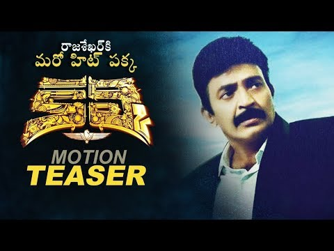 Rajasekhar Kalki Movie Official Teaser | Kalki Title Motion Poster | Prasanth Varma