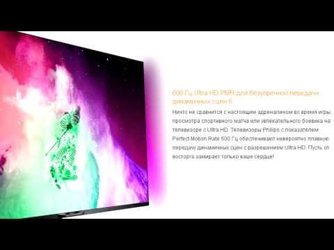 Телевизор Ultra HD Philips 49PUS7809 (Обзор)