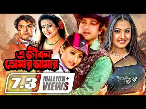 A Jibon Tomar Amar | Full Movie | Riaz | Purnima | Misa Sawdagar