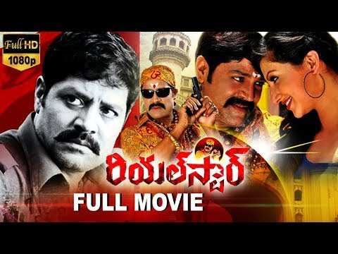 Real Star Full Length Telugu Movie 2018 || Sri Hari, Hamsa Nandini || Movie Time Cinema
