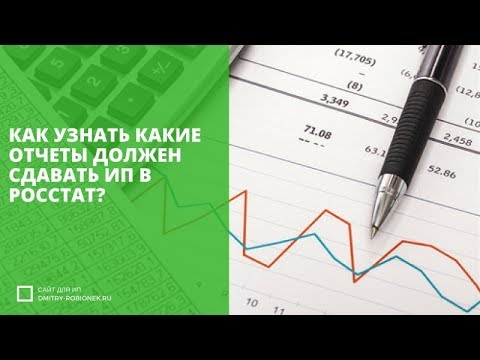 Как узнать какие отчеты сдавать в статистику по инн 2018
