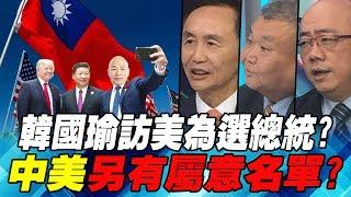 韓國瑜訪美為選總統? 中美另有屬意名單?   寰宇全視界20190202